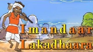 "Imandaar Lakadhara | Hindi Story | Animated Story ""All Time Favorites"""