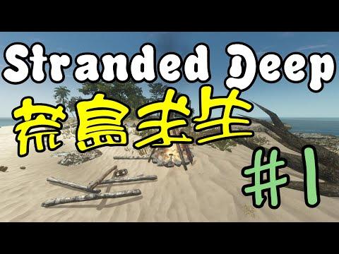 Stranded Deep※荒島求生(暫譯)※翔麟漂流記Ep.1 捕獵鯊魚