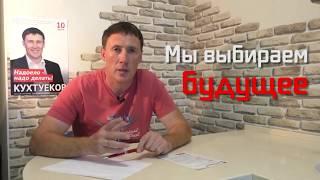 видео обращение депутата к избирателям