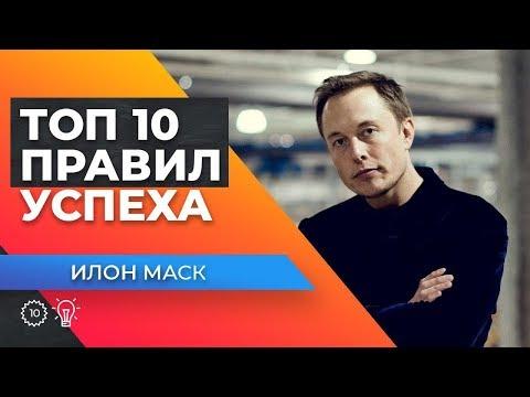 Топ 10 законов успеха Илона Маска!