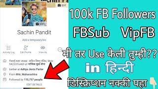 100K Facebook Followers | fb trick 2018 | fbsub.pro | vipfb | auto followers
