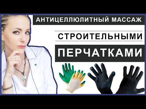 Антицеллюлитный массаж СТРОИТЕЛЬНЫМИ ПЕРЧАТКАМИ