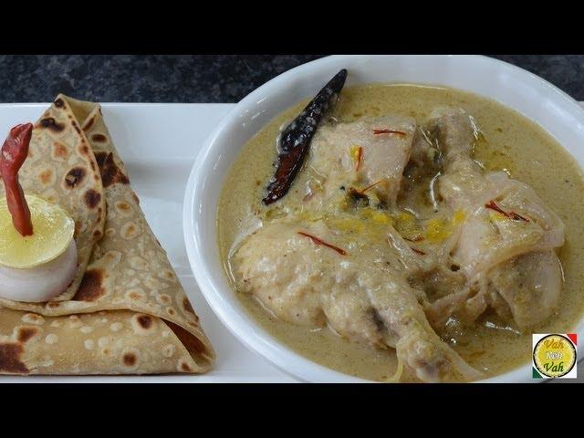 Chicken rezala mughlai delicacieschicken rezala vahrehvah forumfinder Choice Image