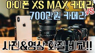 아이폰 XS MAX 카메라 VS 700만원 카메라!! 사진&영상 화질 비교!!