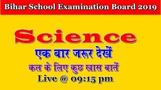 Science Special Classes For Board Examination 2019