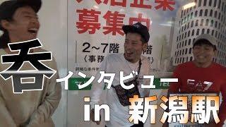 【新潟駅】夜の街でインタビューして個人的ニュースを聞いてみた!