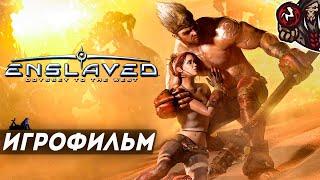 Enslaved: Odyssey to the West. Игрофильм (русская озвучка).