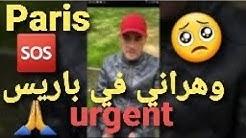 #جزائري وهراني. في باريس الحارقة يبكي يستح
