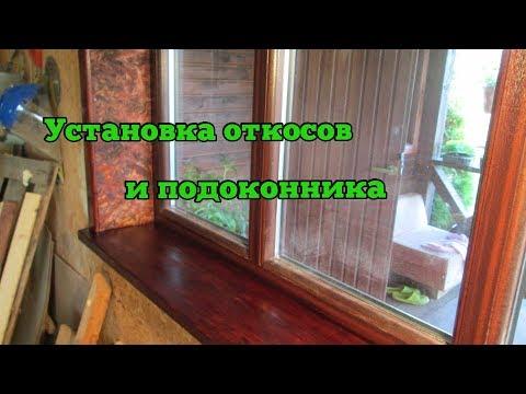 Установка деревянного подоконника и откосов