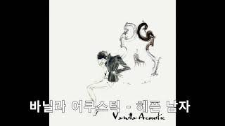 (K-Pop/Acoustic)_바닐라 어쿠스틱 - 헤픈…