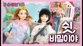 쉿 비밀이야 순정일기5 인형상황극 만화애니 모모토이즈