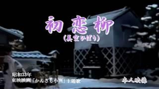 美空ひばり 初恋柳(カラオケ) 作詞=石本美由起 作曲=上原げんと 昭...