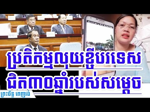 Khmer News Today | She Asks Samdech About Money That Borrows Other Country | Cambodia News Today