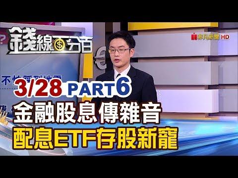 【錢線百分百】20190328-6《金融股息傳雜音配息ETF成存股新寵!?》-節目影音 - USTV 非凡電視臺