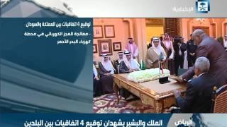 الملك يبحث مع الرئيس السوداني العلاقات الثنائية ومستجدات المنطقة