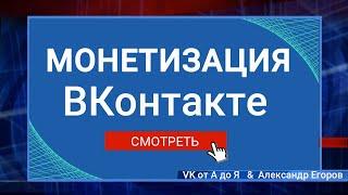 Дополнительный заработок на группе ВКонтакте VK Donut
