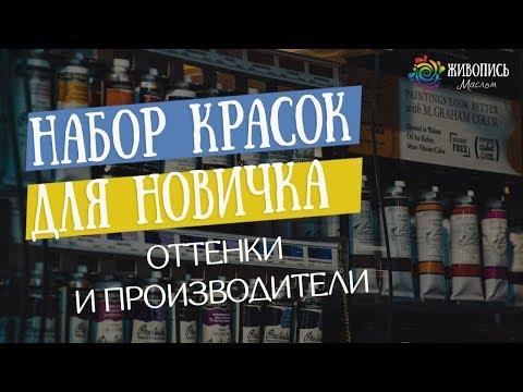 Как выбрать масляную краску? Набор красок для новичка - Юлия Капустина