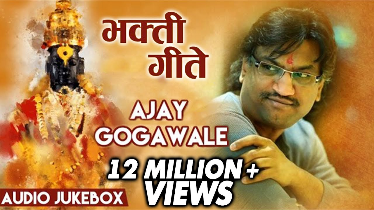 Top 4 Devotional Songs by Ajay Gogawale | भक्ती गीते | Ajay Atul Marathi  Songs | Audio Jukebox