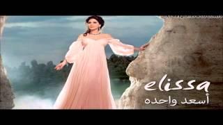 New Elissa - Lola El Malama / جديد اليسا - لولا الملاما
