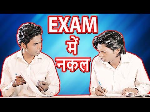 Exam Main Nakal | Hindi Comedy Video | Pakau TV Channel