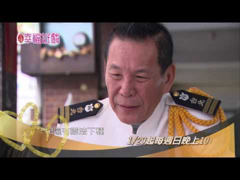 1/29金鐘幸福好戲-上檔篇