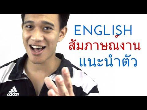 ภาษาอังกฤษ  สัมภาษณ์งาน Professional Introduction