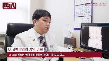 건강백과사전 - B형간염의 감염경로