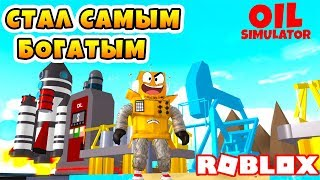 ROBZI HAS FOUND OIL! SIMULATION OF EXTRACTION OF OIL! ROBLOX SIMULATOR