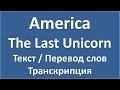 America The Last Unicorn текст перевод и транскрипция слов mp3