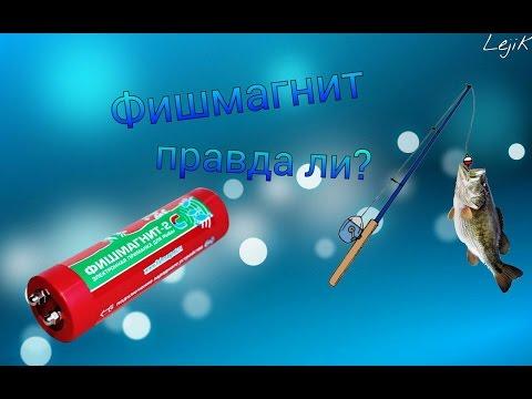 Электронная приманка Фишмагнит-2. А магнитит ли он рыбу?