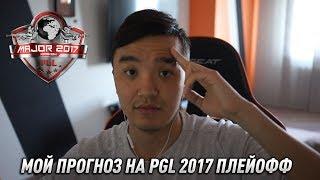 МОЙ ПРОГНОЗ НА PGL 2017 - ПЛЕЙ-ОФФ
