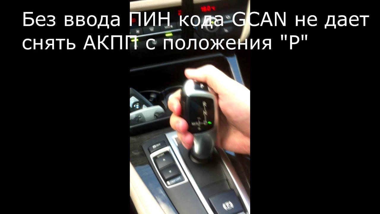 BMW AKPP BLOCK