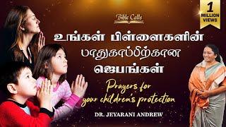 உங்கள் பிள்ளைகளின் பாதுகாப்பிற்கான ஜெபங்கள்  பாகம்  1 Prayers For  Your Children  Part 1