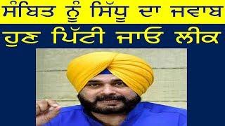 ਸੰਬਿਤ ਪਾਤਰਾ ਨੂੰ ਸਿੱਧੂ ਤੇ ਜਵਾਬ  | Punjab Television | ਸ਼ੇਰ ਤਾਂ ਲੰਘ ਗਿਆ