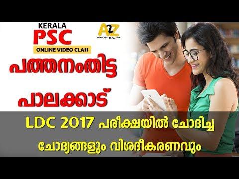 Kerala PSC LDC 2017 Palakkad & Pathanamthitta Questions & Explanation Maths Questions