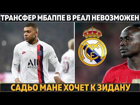 Агент: Трансфер Мбаппе в Реал за 300 млн невозможен ● Мане хочет к Зидану ● Замена Неймара в Барсе