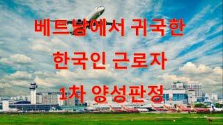 베트남에서 일하고 한국에 귀국한 근로자 1차 양성판정
