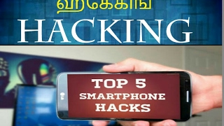 4 Mobile Hack Tips and Tricks Tamil (Without Root )