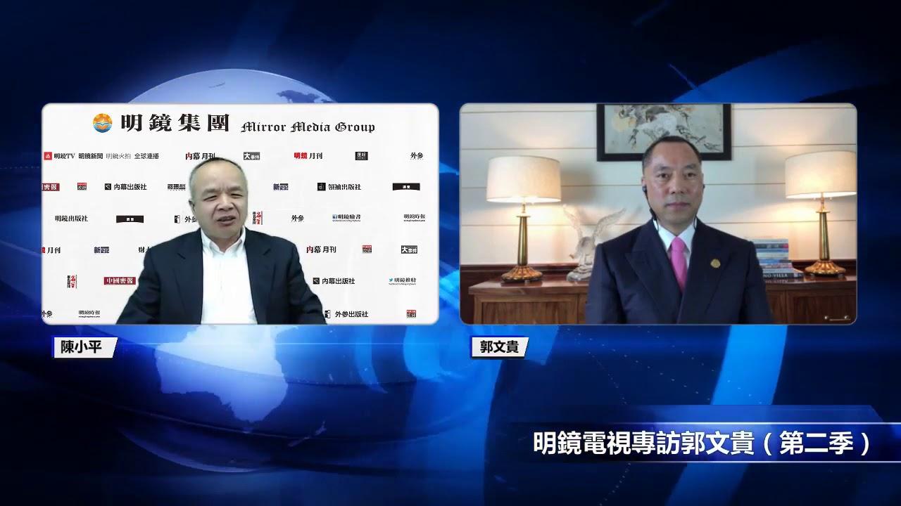 2017年明镜专访郭文贵—爆料革命(第二期)