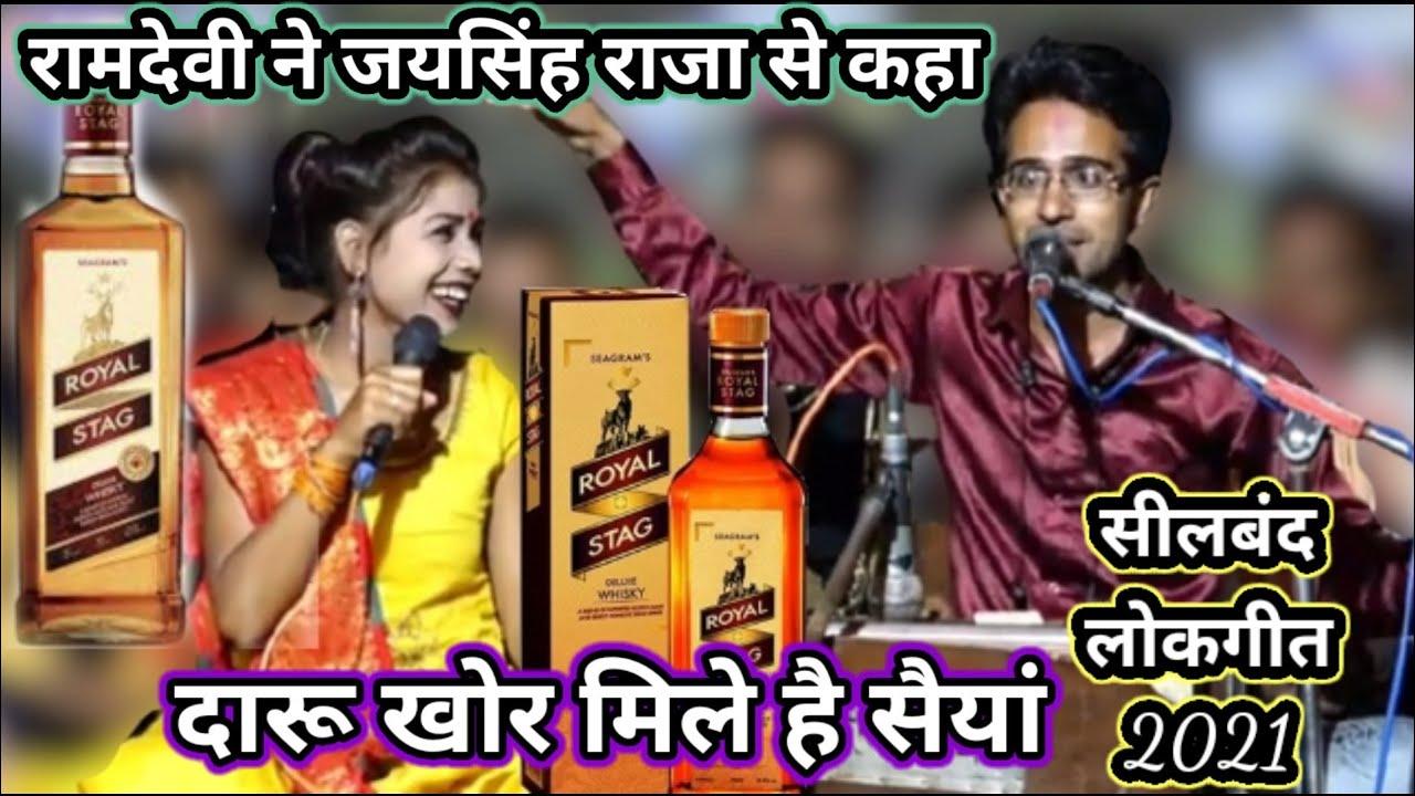 Download दारू खोर मिले है सैया । दारूखोरी की नोटकी वाला lokgeet । जयसिंह राजा रामदेवी मासूम । बेस्ट मस्ती