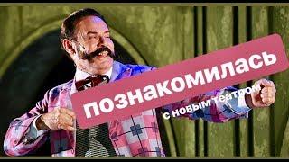 Поклоны.ПРИНЦЕССА ЦИРКА.Москва