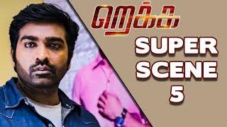 Rekka -  Super Scene 5 | Vijay Sethupathi | Lakshmi Menon | D Imman