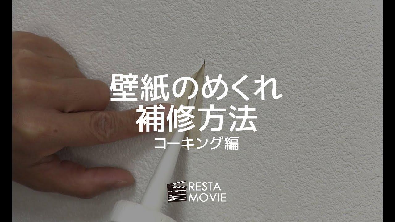 Diy 壁紙のめくれ補修方法 コーキング編 Resta Youtube