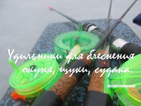 оборудование зимней удочки для ловли судака