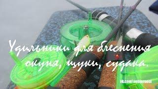 Зимние удочки для блеснения окуня, судака, щуки на блесны и балансиры. Зимняя рыбалка..
