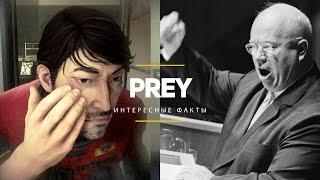 Prey | Интересные факты