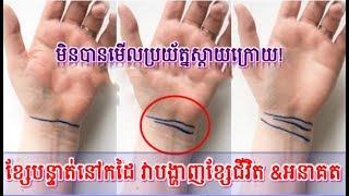 អ្នកដែលមានខ្សែបន្ទាត់នៅត្រង់កដៃ វាបង្ហាញពីខ្សែរជីវិតនិងថ្ងៃអនាគត,Khmer News Today, Mr. SC
