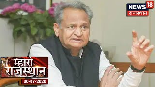 Rajasthan Political Crisis : 14 August की तारीख पर माने राज्यपाल | Mharo Rajasthan