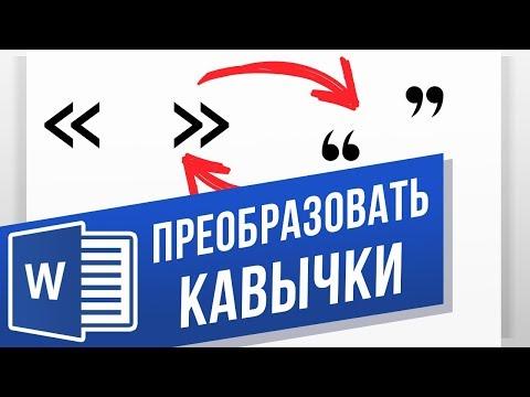 Как в Word поставить и заменить кавычки? Преобразовываем кавычки лапки в кавычки елочки в ворд