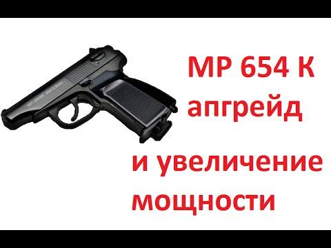 Пневматический пистолет мр 654 к газобаллонный аналог пистолета макарова. Внешний вид оружия, механическая прочность, надежность конструкции,. Попал мне в руки 32, но с ним проблема, сточены направляющие на рамке в районе курка. Из за чего не слабый вертикальный люфт затвора.